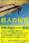 超人の秘密:エクストリームスポーツとフロー体験 (ハヤカワ・ノンフィクション)