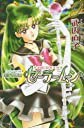 Pretty Guardian Sailormoon, Vol. 9