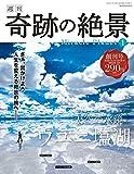 週刊奇跡の絶景 Miracle Planet 2016年1号 ウユニ塩湖 ボリビア