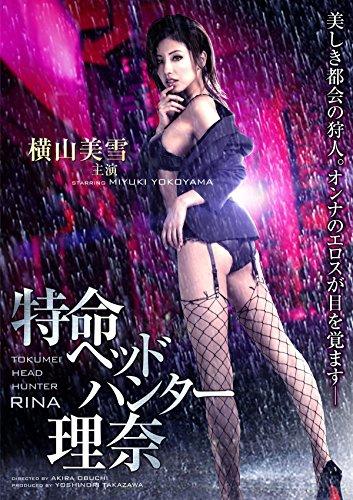 特命ヘッドハンター理奈 [DVD]