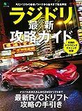 ラジドリ最新攻略ガイド (エイムック 3324)