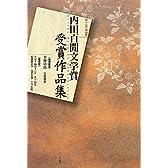 第十一回 岡山県 内田百閒文学賞 受賞作品集