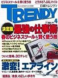 日経 TRENDY ( トレンディ ) 2010年 04月号 [雑誌]