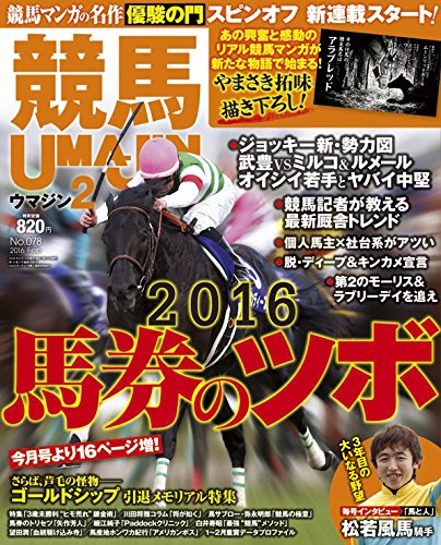 UMAJIN 2016年 2月号 [雑誌]