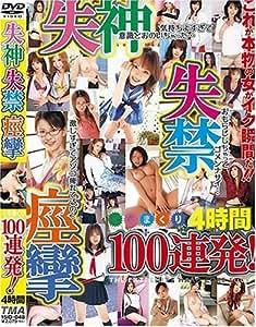 失神・失禁・痙攣・イキまくり100連発! [DVD]