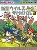 新型ウイルスのサバイバル2 (かがくるBOOK―科学漫画サバイバルシリーズ)