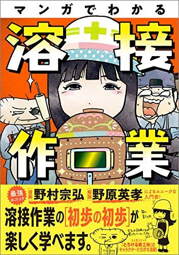 """""""とろ鉄""""ファンはマストバイ!「マンガでわかる溶接作業」"""