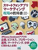 スマートフォンアプリマーケティング 現場の教科書 【固定レイアウト版】
