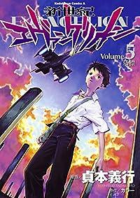 新世紀エヴァンゲリオン(5) 角川コミックス・エース