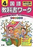 小学教科書ワーク 教育出版版 小学国語 4年