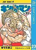 キン肉マン 23 (ジャンプコミックスDIGITAL)