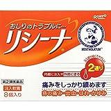 【指定第2類医薬品】メンソレータムリシーナ注入軟膏A 8個 ランキングお取り寄せ