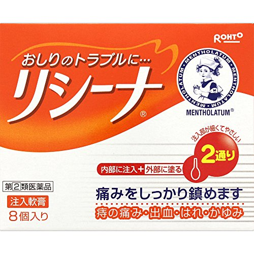 【指定第2類医薬品】メンソレータムリシーナ注入軟膏A 8個