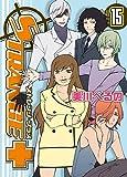 ストレンジ・プラス 15 (IDコミックス ZERO-SUMコミックス)