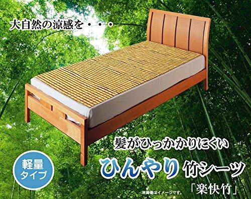 天然のひんやり竹シーツ 『楽快竹』 ナチュラル 82×176cm(軽量タイプ)