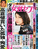 女性セブン 2014年 12/4号 [雑誌]