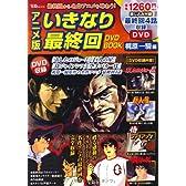 アニメ版 いきなり最終回DVD BOOK 梶原一騎編<DVD付き> (宝島MOOK)