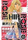 ROSE HIP ROSE 最強の17歳、コードネームはR・H (講談社プラチナコミックス)