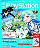 電撃PlayStation (プレイステーション) 2014年 10/30号 [雑誌]