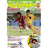 ジュニアサッカーを応援しよう 2012年 04月号 [雑誌]