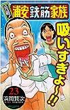 元祖!浦安鉄筋家族 23 (少年チャンピオン・コミックス)