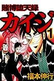 賭博堕天録カイジ 1 (highstone comic)
