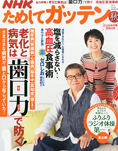 NHKためしてガッテン 2015年 11 月号 [雑誌]