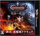 Castlevania - Lords of Shadow - �h���̖��� (�L���b�X�����@�j�A ���[�h �I�u �V���h�E �����߂̂܂��傤)