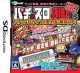 パチ&スロ必勝本DS