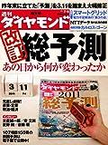 週刊 ダイヤモンド 2011年 7/9号 [雑誌]