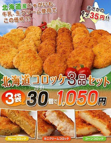 □北海道コロッケ3種セット(カニクリーム・カレー・コーン) 合計30ヶ入 ※冷凍