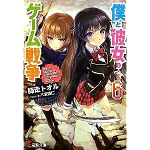 僕と彼女のゲーム戦争 (6) (電撃文庫)