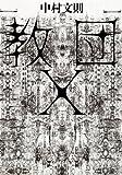 教団X -