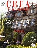 CREA Traveller (クレア・トラベラー) 2011年 07月号 [雑誌]