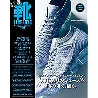 FINEBOYS靴 表紙画像