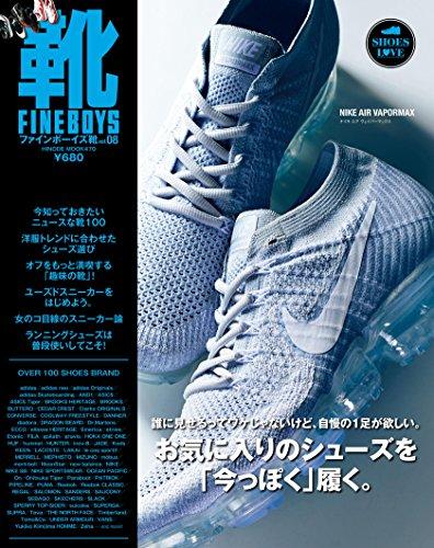 FINEBOYS靴 2017年Vol.8 大きい表紙画像