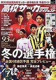 高校サッカーダイジェスト Vol.7 2014年 11/1号 [雑誌]