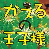 [オーディオブックCD] かえるの王子様 (<CD>)