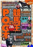 競馬王のPOG本 2010-2011