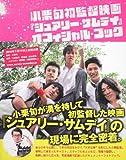小栗旬初監督映画『シュアリー・サムデイ』オフィシャル・ブック