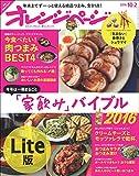 【ライト版】オレンジページ 2016年 10/2号 [雑誌]