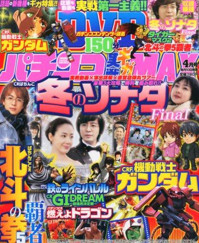 パチンコ実戦ギガMAX (マックス) 2013年 04月号 [雑誌]