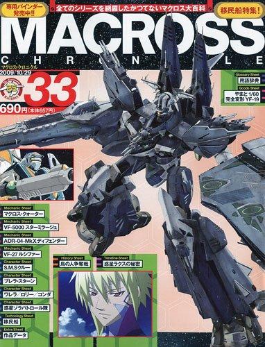 MACROSS CHRONICLE (マクロス・クロニクル) 2009年 10/29号 [雑誌]