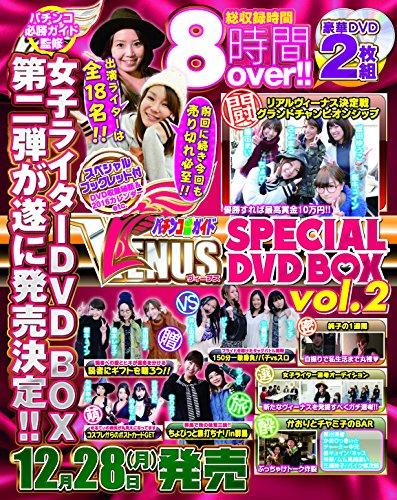 パチンコ必勝ガイドVENUS SPECIAL DVD BOX vol.2 (GW MOOK 246)