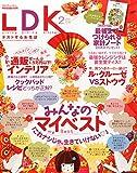 LDK (エル・ディー・ケー) 2015年2月号