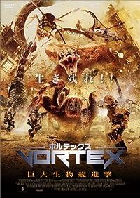 ボルテックス-巨大生物総進撃- [DVD]