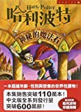img - for Ha li po te - shen mi de mo fa shi ('Harry Potter and the Sorcerer's Stone' in Traditional Chinese Characters) by J. K. Rowling (2000-06-02) book / textbook / text book