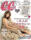 CanCam(キャンキャン) 2017年 01 月号 [雑誌]
