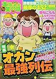 ちび本当にあった笑える話 123 (ぶんか社コミックス)