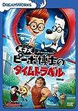 天才犬ピーボ博士のタイムトラベル[DVD]